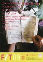 「カール・マルクス:資本論、第一巻」公演チラシ
