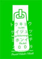 東京芸術見本市2009プログラム表紙