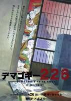 「デマゴギー226」公演チラシ