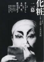 「化粧 二幕」公演チラシ