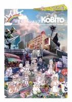 「リサイクルショップ『KOBITO』」公演チラシ