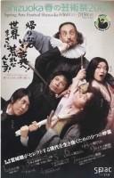 Shizuoka春の芸術祭2009プログラム表紙