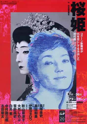 南米版「桜姫」公演チラシ
