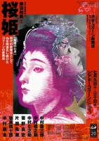 歌舞伎版「桜姫」公演チラシ