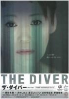 「ザ・ダイバー」(日本バージョン)公演チラシ