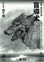 「盲導犬」公演チラシ