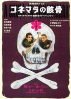 「コネマラの骸骨」公演チラシ