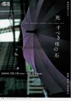「死すべき母の石」公演チラシ