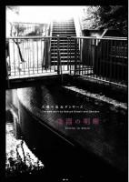 「深淵の明晰」公演チラシ