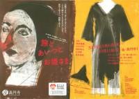 「旅とあいつとお姫さま」公演プログラム
