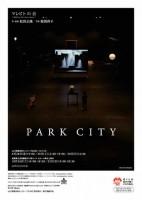 「PARK CITY」公演チラシ