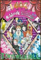 「水晶の夜 グーテンターク! 私たち、日本のとある 元祖有名少女歌劇団です。」公演チラシ