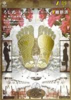 「ろじ式」公演チラシ