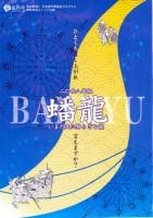 「BANRYU 蟠龍」公演チラシ