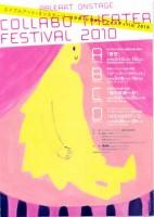 「エーブルアート・オンステージ コラボ・シアター・フェスティバル2010」チラシ