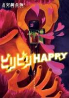 「ビリビリ HAPPY」公演チラシ