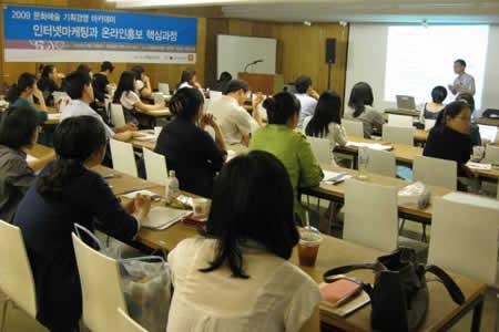 「韓国・芸術経営支援センターの役割」