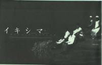 「イキシマ」公演チラシ