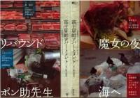 「富士見町アパートメント」公演チラシ