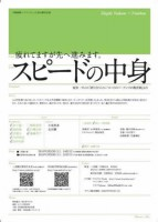 中野成樹+フランケンズ「スピードの中身」公演チラシ