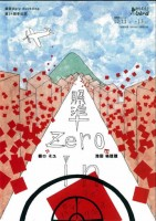 「照準Zero in」公演チラシ