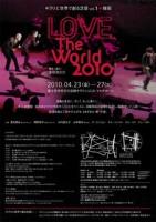 「LOVE The World 2010」公演チラシ(裏)