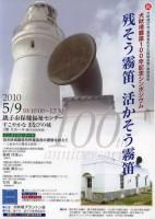 「犬吠埼灯台霧笛100年記念シンポジウム」チラシ