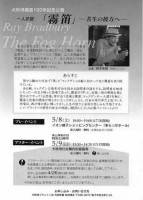 「-共生の彼方へI-霧笛」公演チラシ