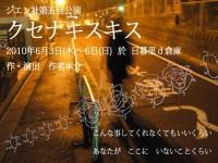 ジエン社「クセナキス」公演チラシ