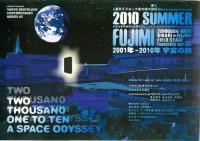 「2001-2010年宇宙の旅」公演チラシ