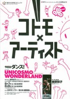 「UNICOSMO WONDERLAND」公演チラシ