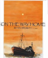 「ON THE WAY HOME」公演チラシ