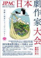 ちらし35(劇作家大会 小泉)