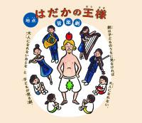 チラシ64(はだかの王さま)