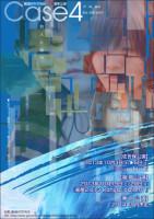 「Case4 〜他人と自分〜」公演チラシ」