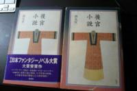 【「後宮小説」表紙・玉山さん蔵書】