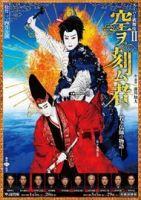チラシ59(空ヲ刻ム者 金塚)