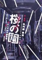 チラシ30(桜の園 桜井)