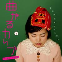 チラシ58(曲がるカーブ 萬野)