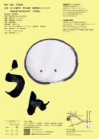 チラシ26(うん 堤)