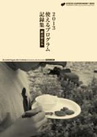 【表紙写真=©Satoshi Nishizawa 提供=使えるプログラム】