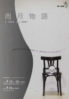 第七劇場「雨月物語」公演チラシ