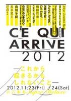 「CE QUI ARRIVE2012」チラシ