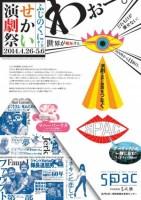 ふじのくに⇄せかい演劇祭2014ポスター