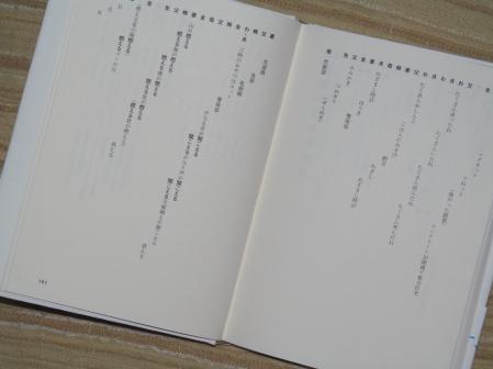 【リズムに合わせて文頭をずらした書き方:「わが星」(白水社)P180-181 撮影=ワンダーランド 禁無断転載】