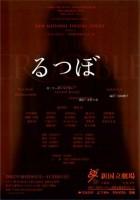 「るつぼ」公演チラシ
