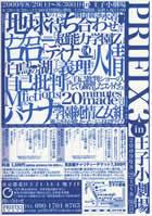 「PRIFIX3」公演