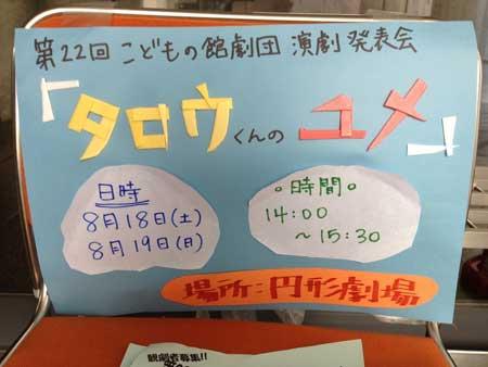 「タロウくんのユメ」公演ポスター