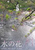 「水の花」公演
