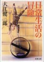 「日常生活の冒険」表紙